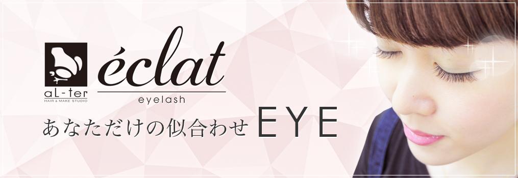 アルター e'clat eyelash