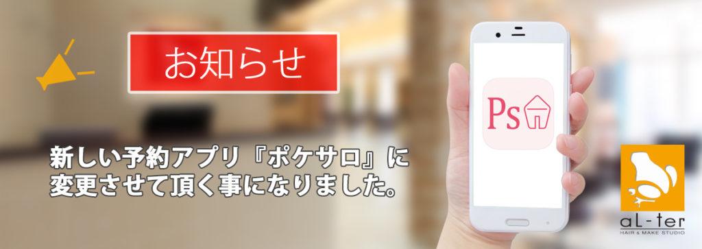 1024x363 - 【重要告知】WEB予約システム変更に伴うお知らせ【ポケサロ】