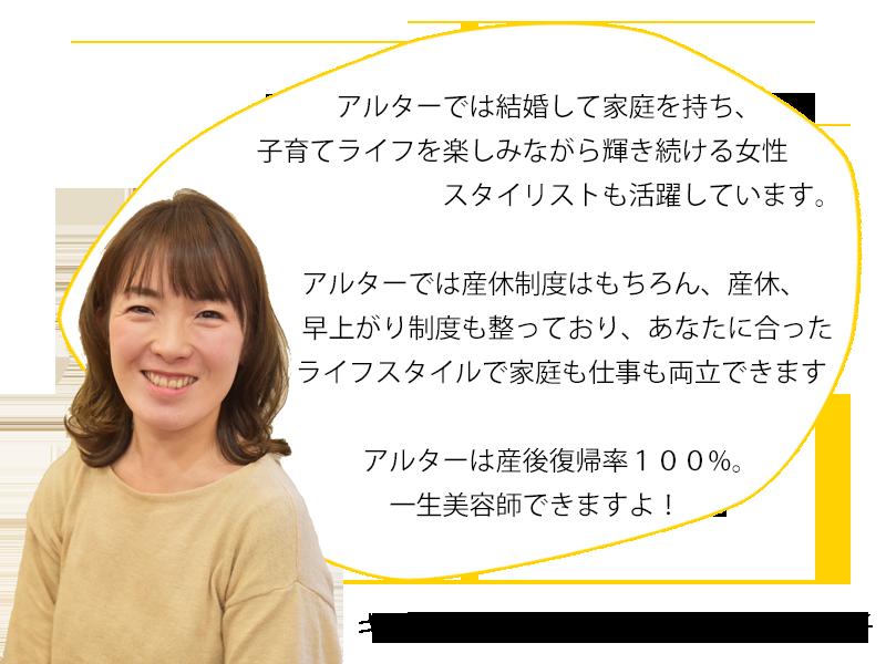 キャリアスタイリスト 伊藤由紀子