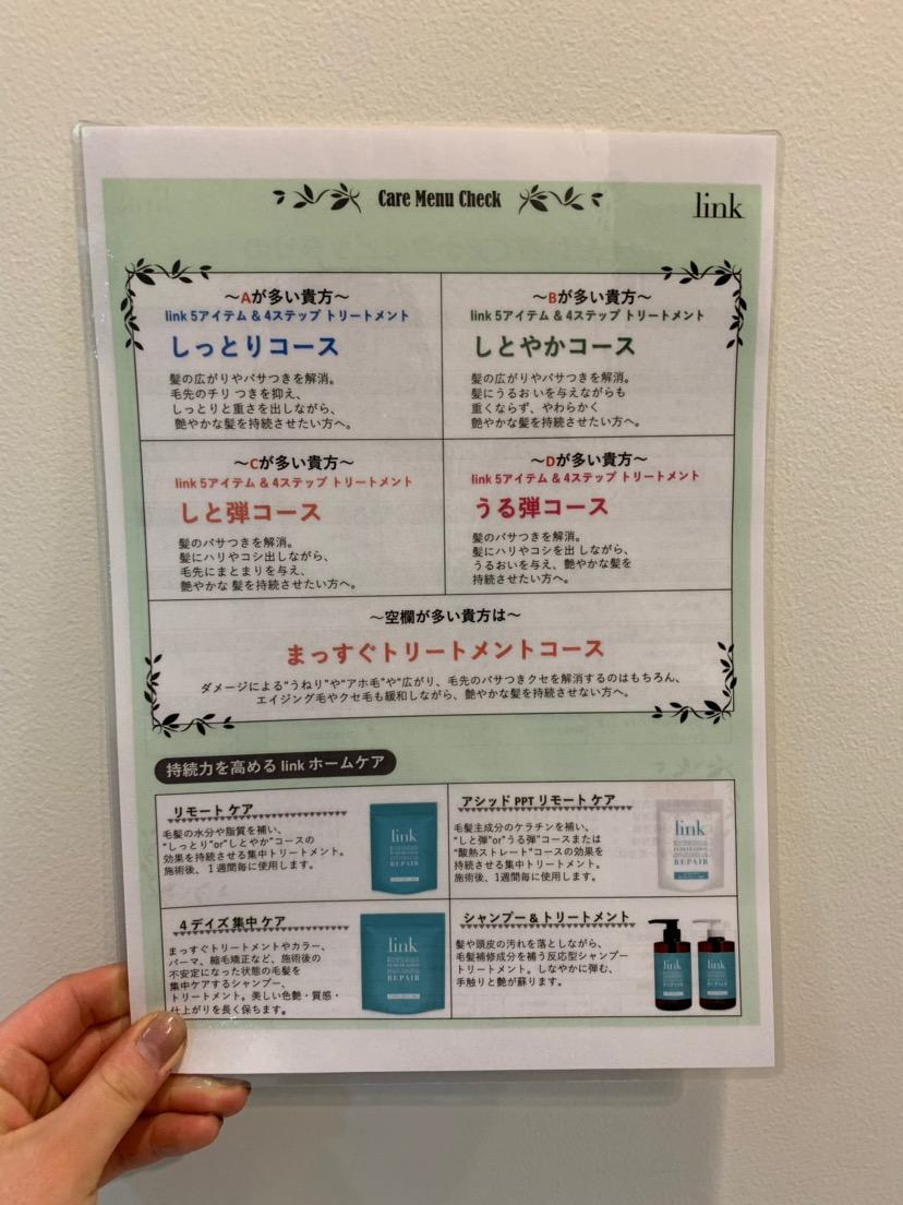 20190527112957 - LINK トリートメント☆