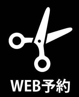 WEB予約 - クーポン